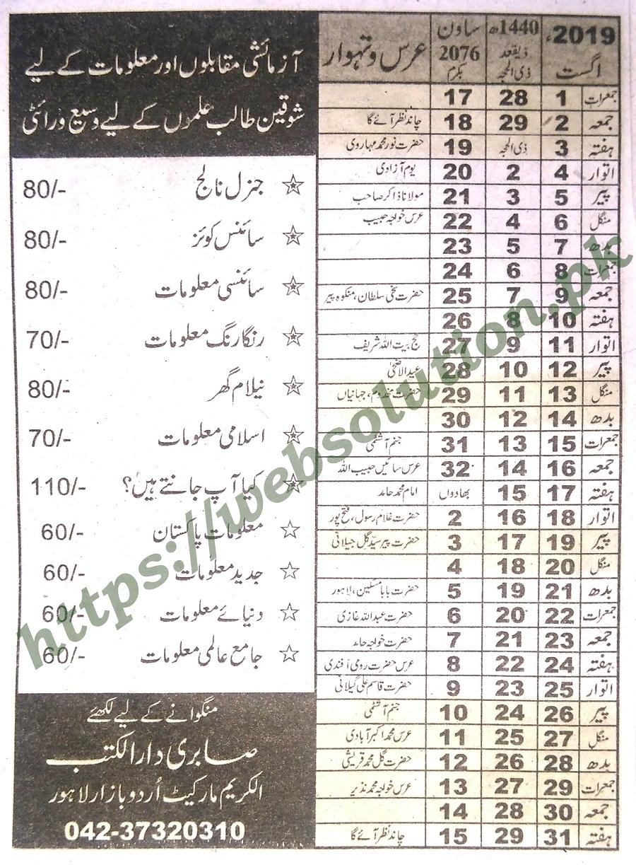 August-2019 Urdu Jantri 2019