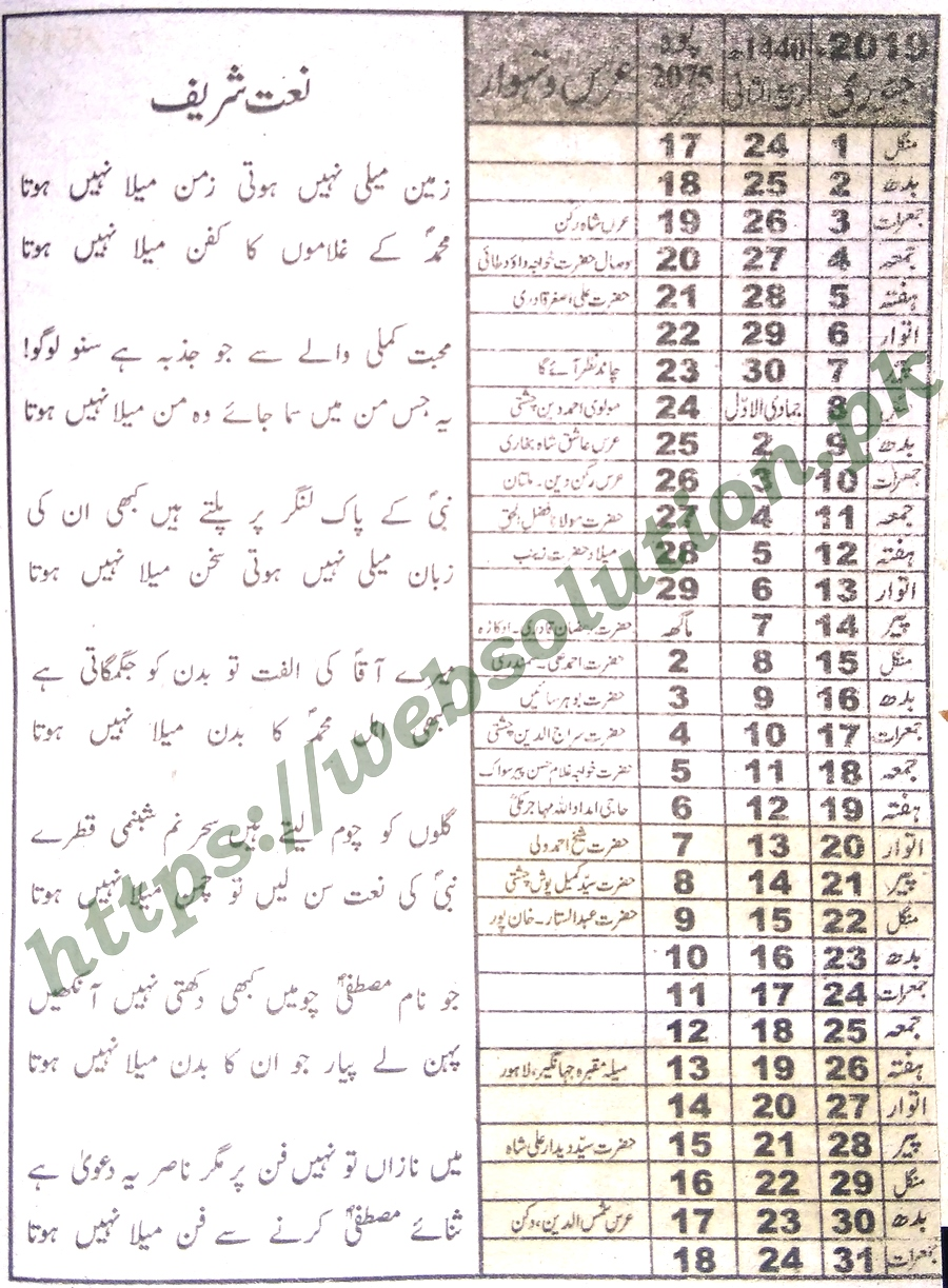 January-2019 Urdu Jantri 2019