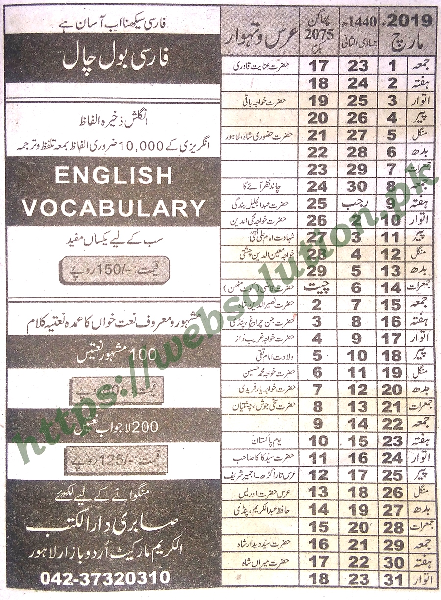 March-2019 Urdu Jantri 2019
