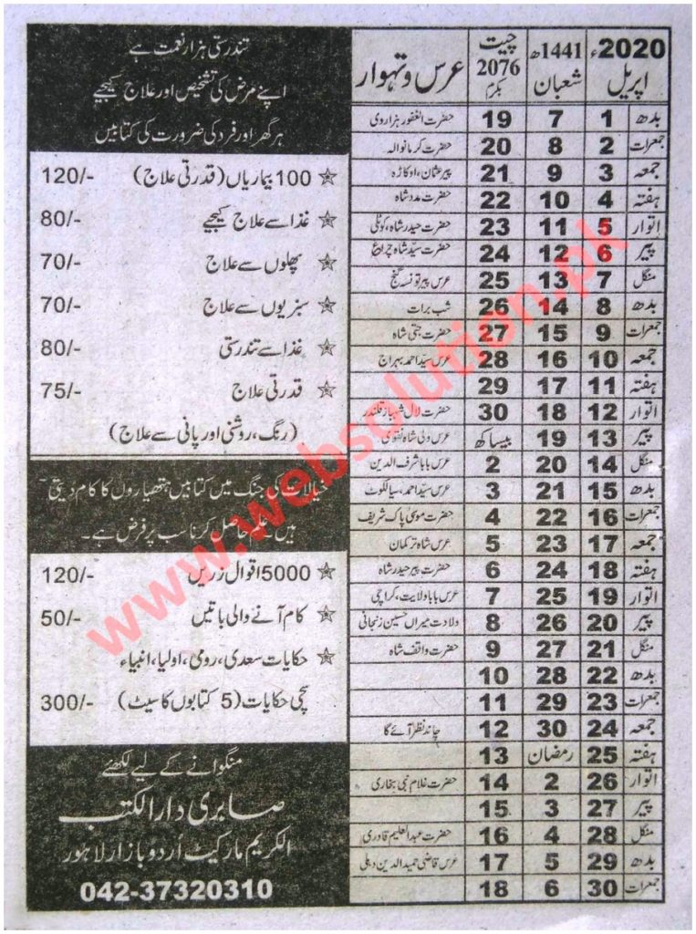jantri Islamic Gregorian and Punjabi calendar 2020 in Urdu