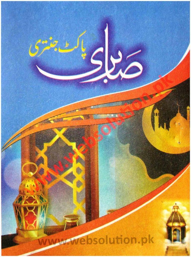 Urdu Jantri 2020 Cover Front