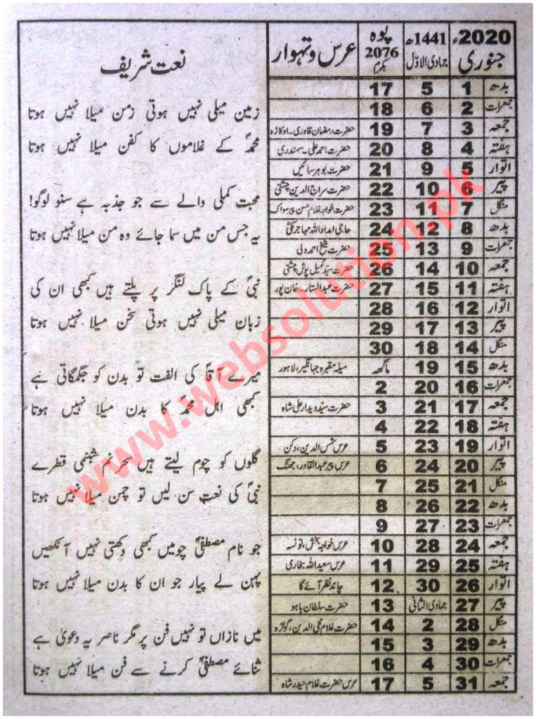 Jantri January 2020 Urdu Punjabi