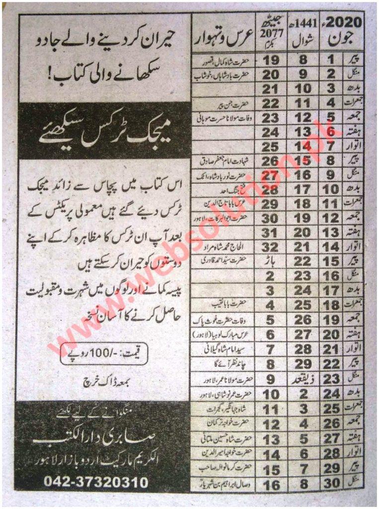 June 2020 jantri Islamic Gregorian and Punjabi calendar 2020 in Urdu