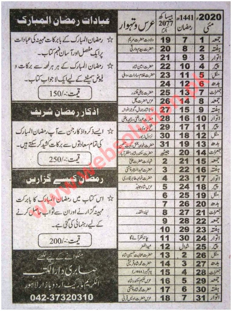 May jantri Islamic Gregorian and Punjabi calendar 2020 in Urdu