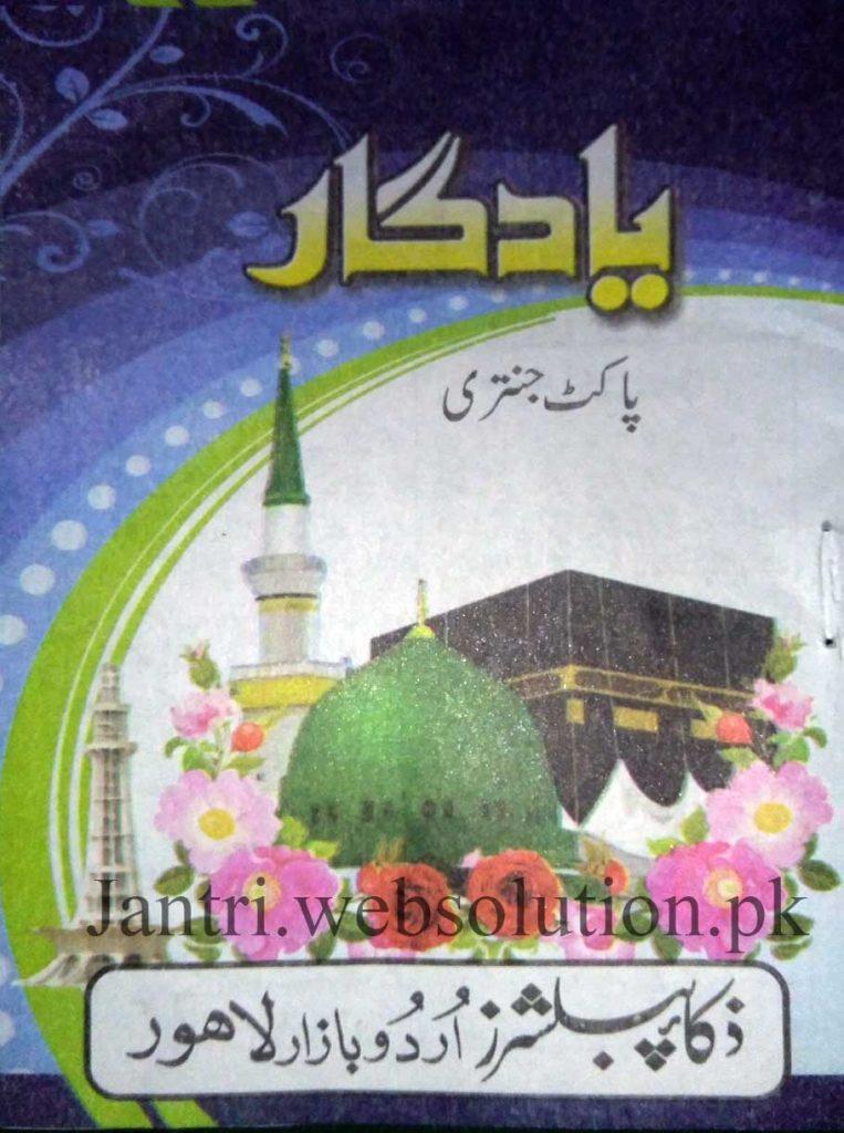 Cover-Jantri-2021